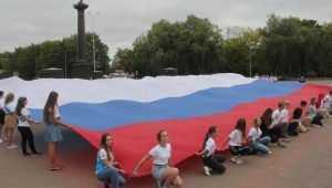 В Брянске в День флага России развернули гигантский триколор