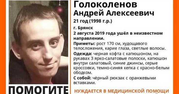 В Брянске пропал 21-летний парень