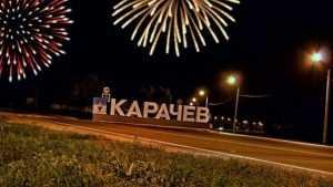 В Карачеве установили световую инсталляцию и провели ремонт сквера