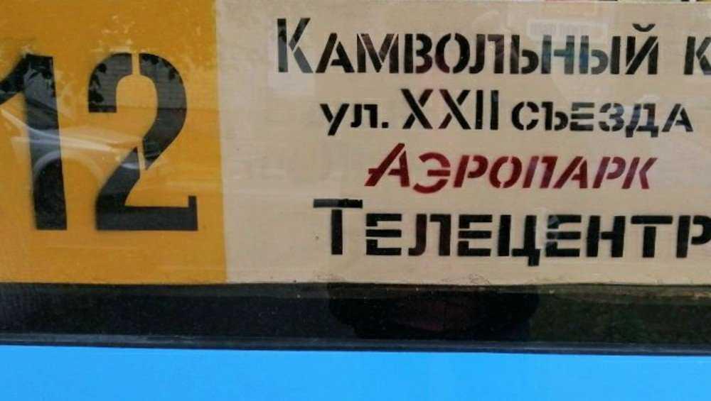 В Брянске взамен троллейбусов № 12 пустили автобусы