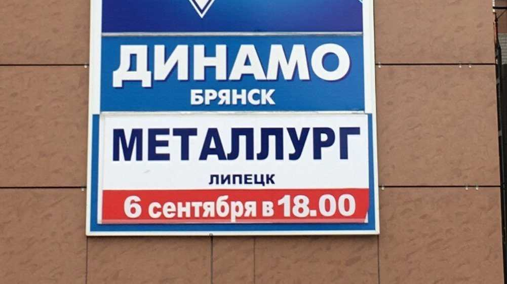 Брянское «Динамо» забило липецкому «Металлургу» два безответных мяча