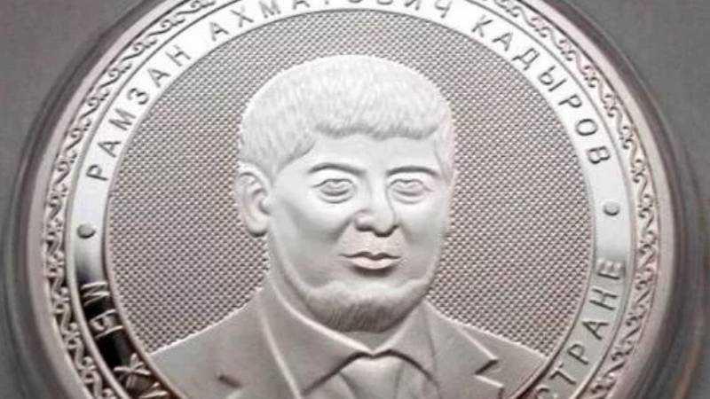 В Брянске продают за 140 рублей монету с портретом Рамзана Кадырова