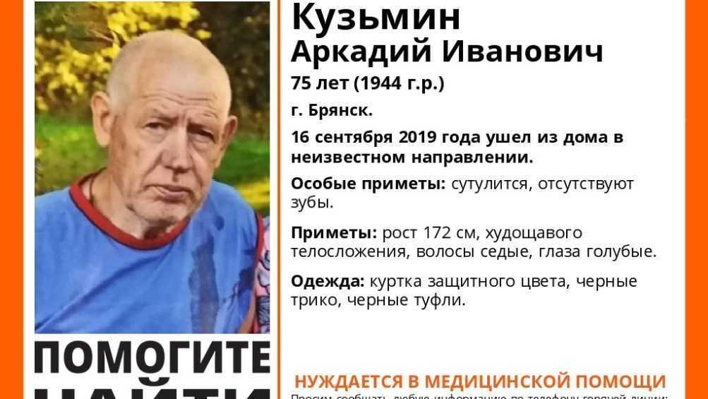 В Брянске пропал без вести 75-летний Аркадий Кузьмин