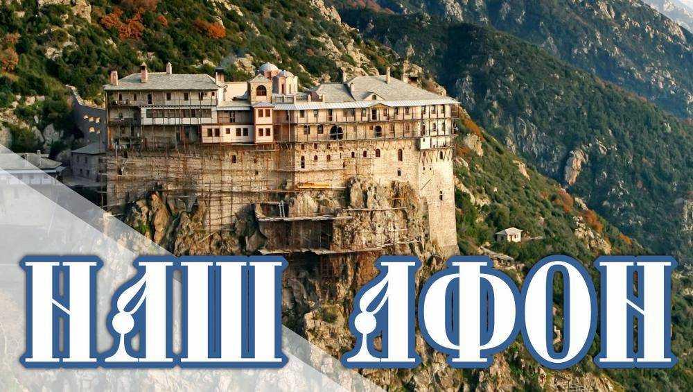 В Брянске покажут уникальные фото с греческого Афона