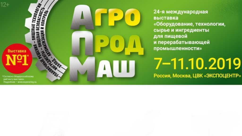 Брянские предприятия примут участие в выставке «Агропродмаш»