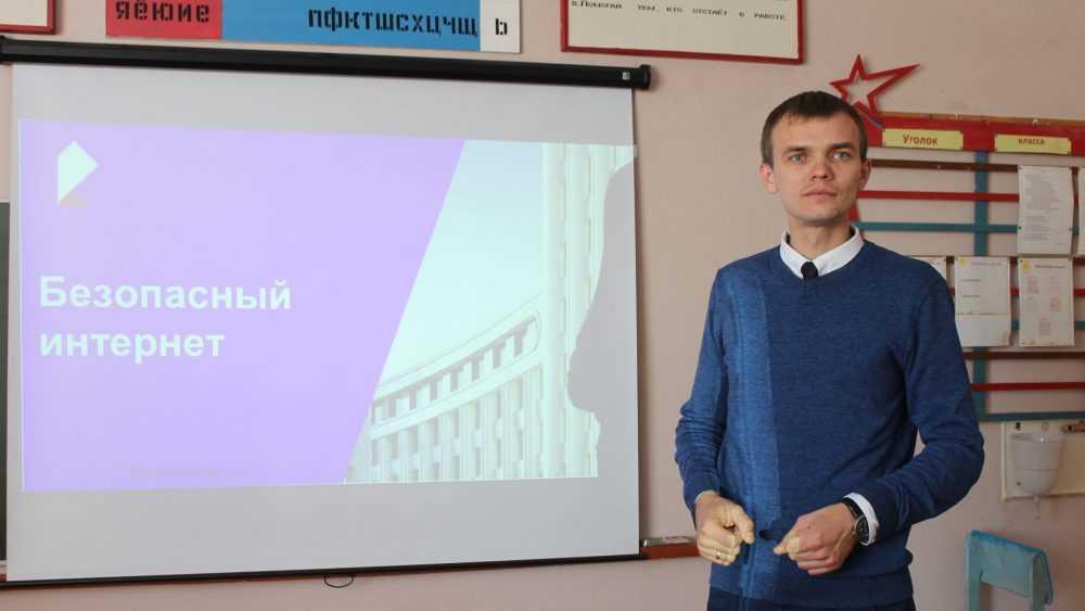 «Ростелеком» рассказал брянским школьникам о безопасном поведении в интернете