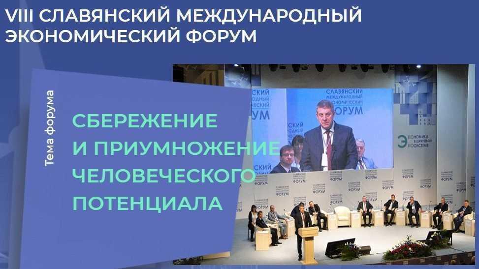 Голосование из мобильного приложения станет инновацией форума СМЭФ-2019 в Брянске