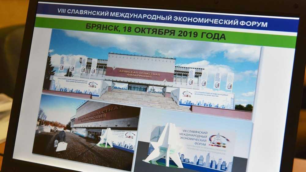 Славянский форум пройдёт в брянском зале «Дружба» 18 октября