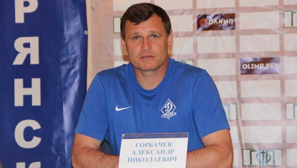 Тренер Горбачёв рассказал об издевательствах над брянским «Динамо»