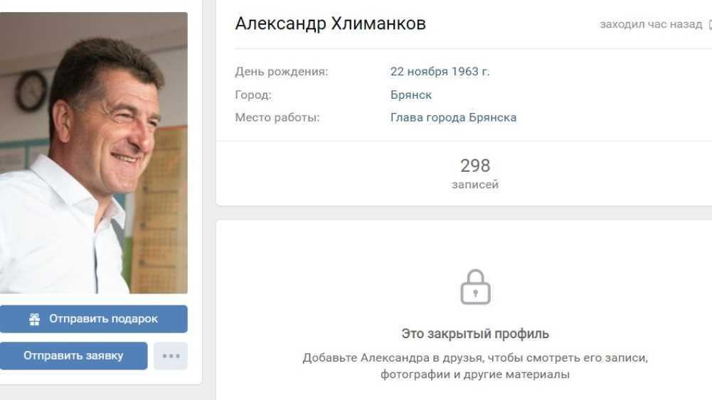 Глава Брянска Хлиманков через соцсети намекнул об отставке