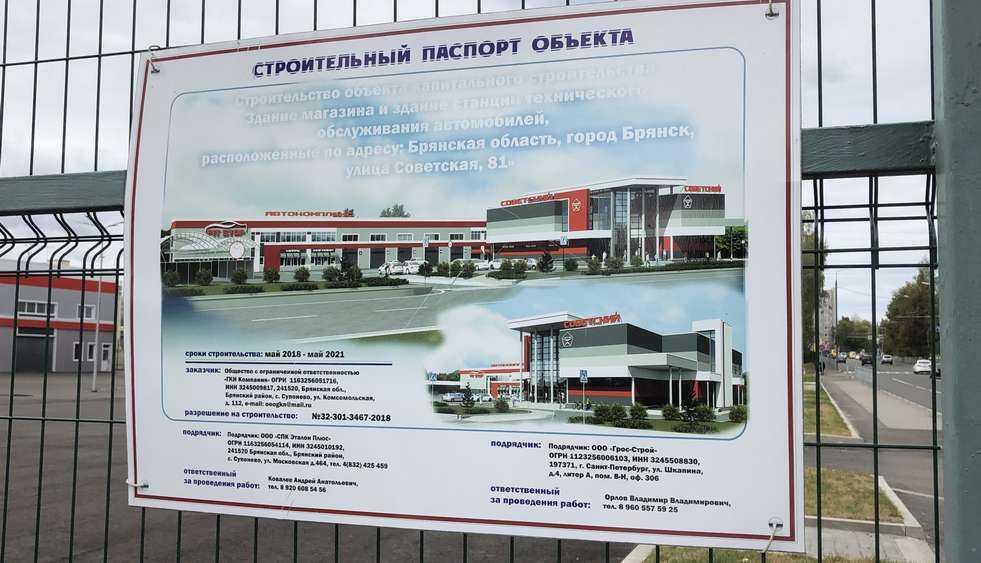 В центре Брянска бывший депутат Хвича Сахелашвили выстроил техцентр