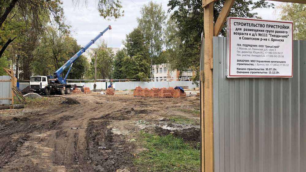 В Брянске заложили фундамент пристройки к детсаду на улице Крахмалева