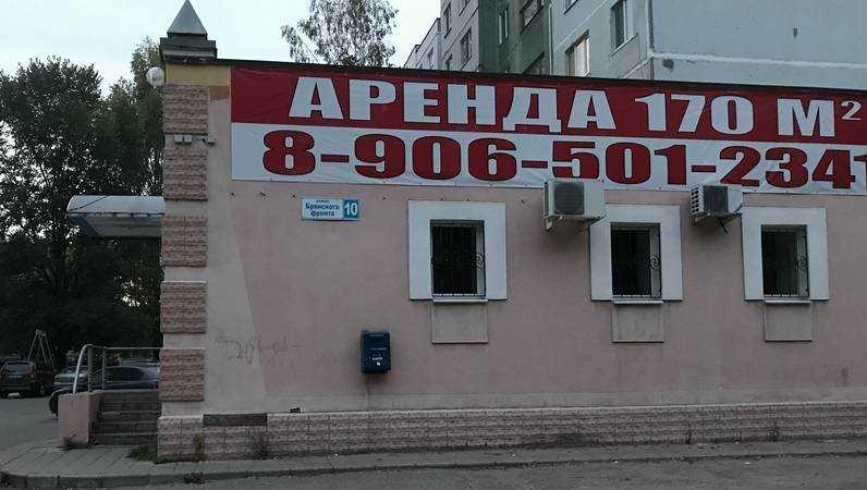 В Брянске произошел передел рынка коммерческой недвижимости