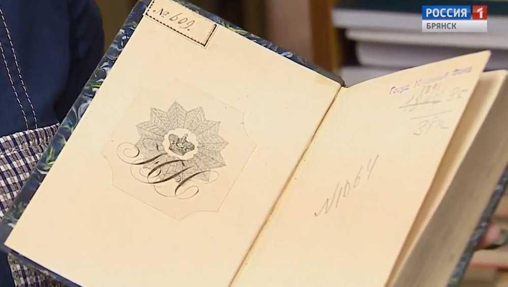 В брянской библиотеке нашли царские книги