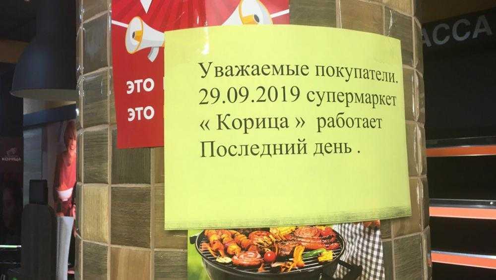 В Брянске 29 сентября закроют супермаркет «Корица» возле цирка