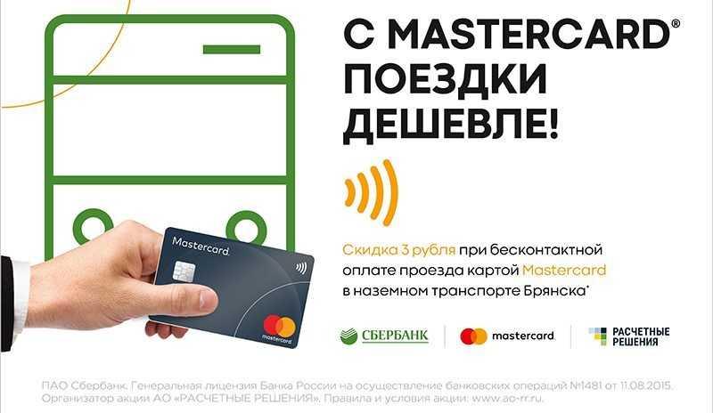 В муниципальном транспорте Брянска проходит акция «С Mastercard поездки дешевле!»