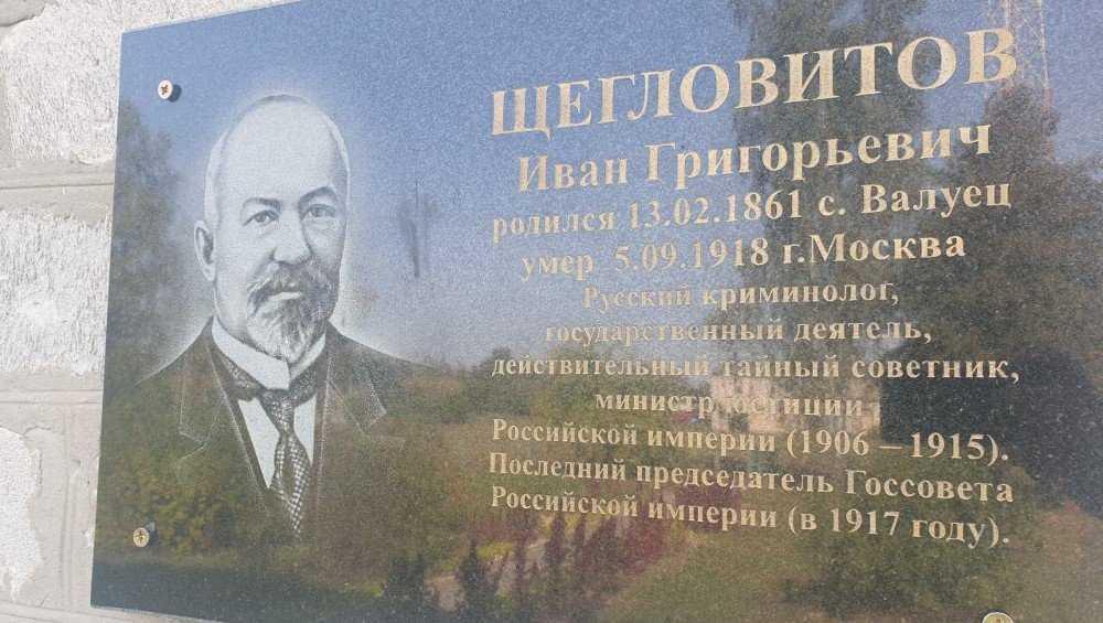 В Стародубе установят памятник царскому прокурору
