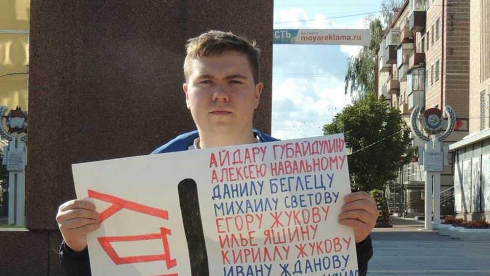 Брянский штаб Навального оказался под следствием по «делу об отмывании»