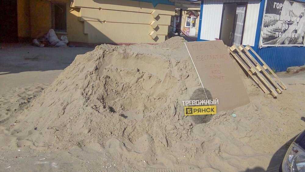 В Брянске предложили брать песок бесплатно