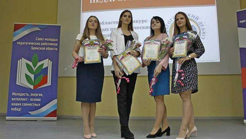 В Брянске назвали четверку лауреатов конкурса «Педагогический дебют»