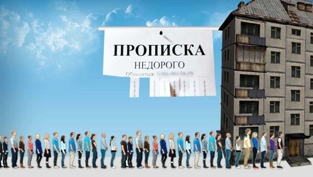 Белорус угодил под следствие из-за фиктивной прописки на Брянщине