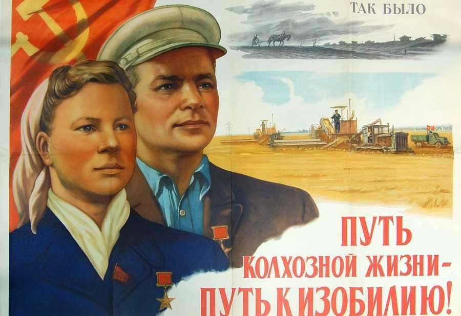 Как была отменена коллективизация в СССР