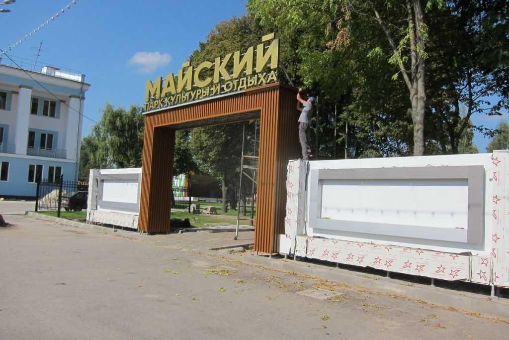 В Бежицком районе Брянска продолжается капитальный ремонт Майского парка