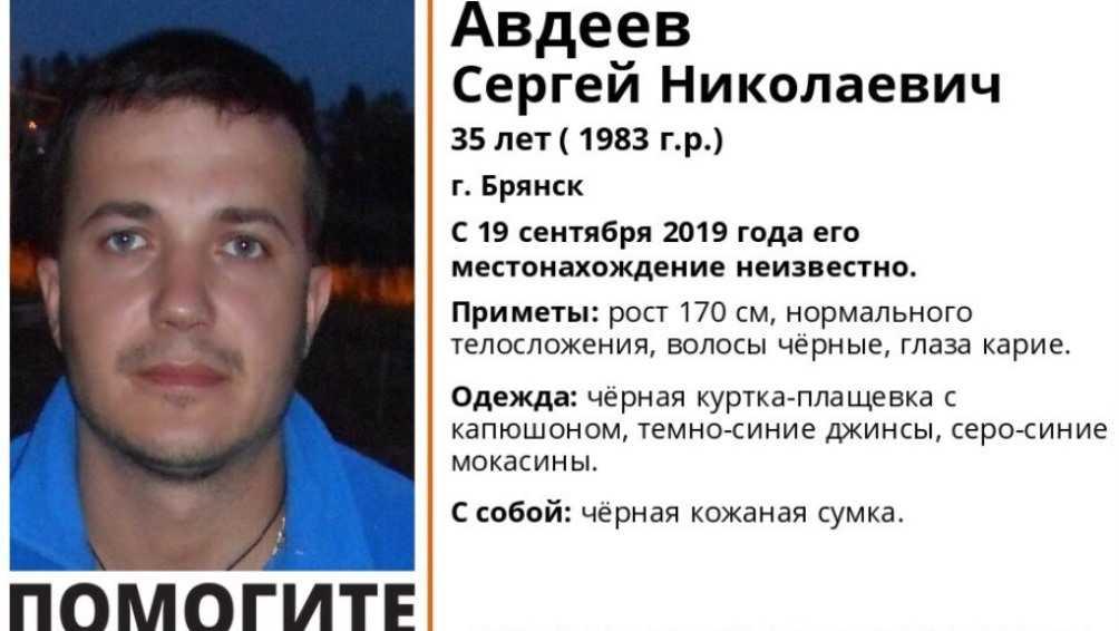 Пропавшего в Брянске 35-летнего Сергея Авдеева нашли живым
