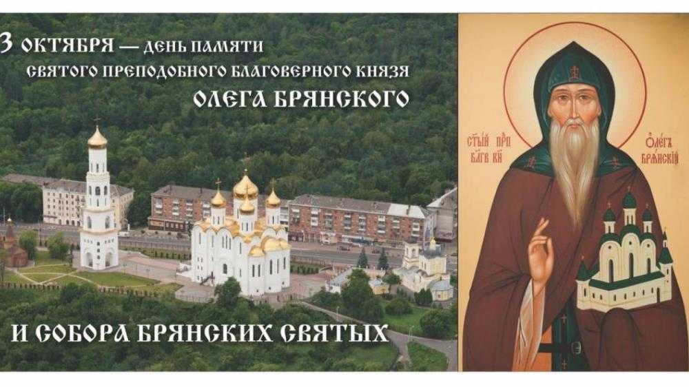 Жителей области пригласили на празднование Собора Брянских святых