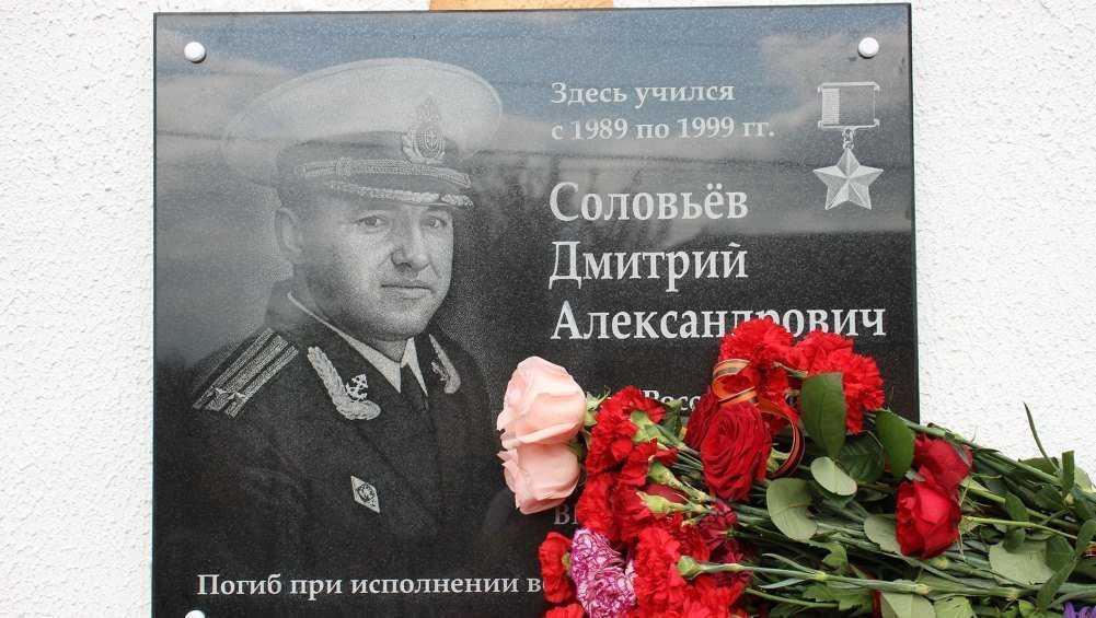 В Почепе увековечили память погибшего подводника Дмитрия Соловьёва