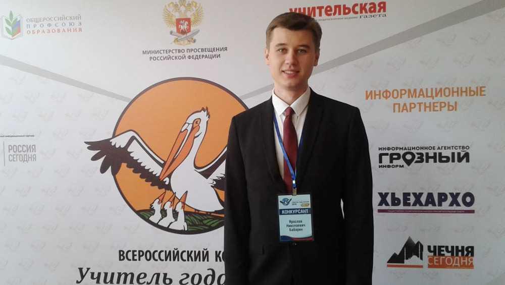 Брянский педагог Ярослав Бабарин вышел в финал «Учителя года России»