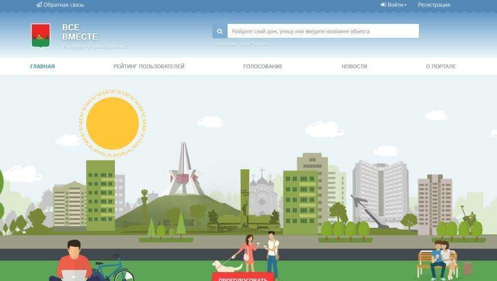 Жители Брянска смогут влиять на жизнь города через сайт «Все вместе»