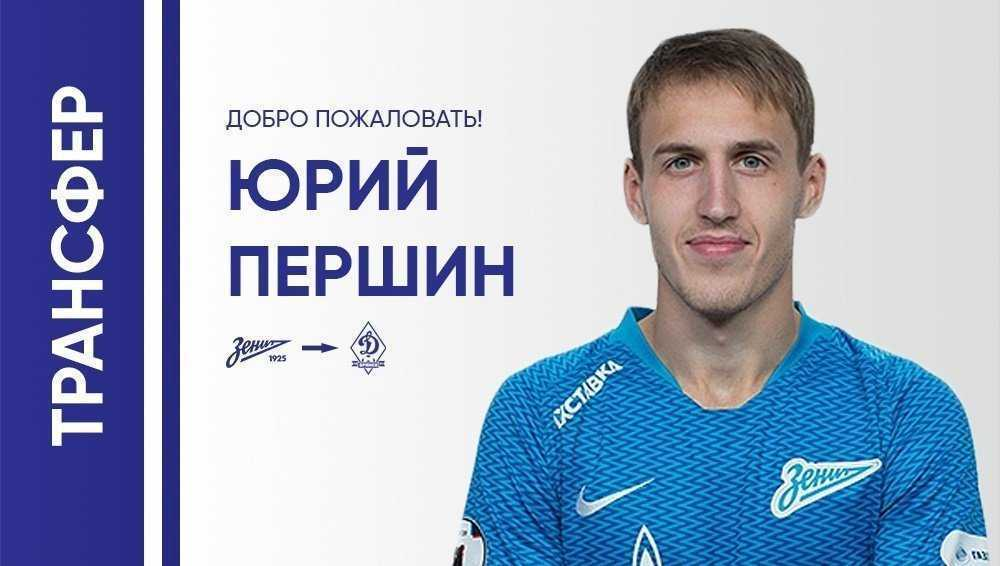 Нападающий питерского «Зенита» Першин стал игроком брянского «Динамо»