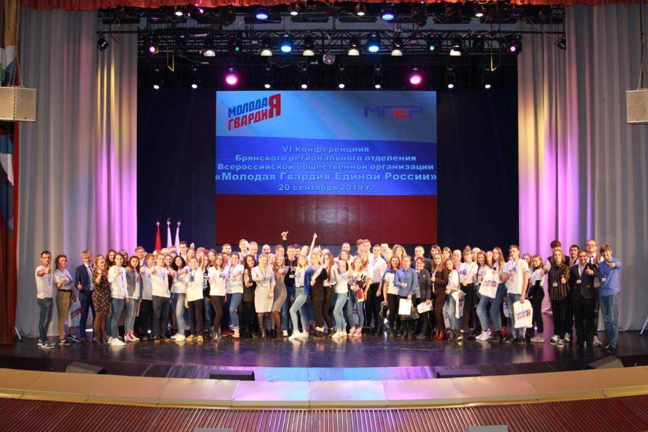 молодая гвардия конференция