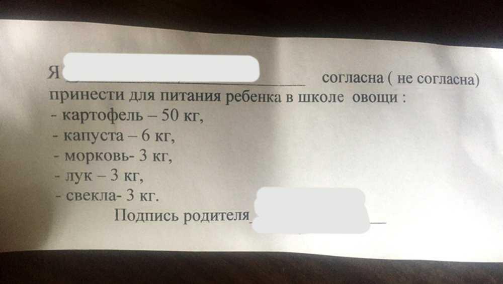 Прокуратура запретила «овощные поборы» в почепских школах