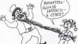 Директоров брянских предприятий отправили под суд за долги перед работниками