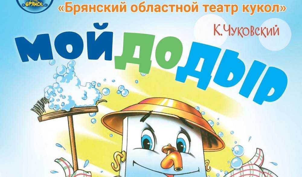Брянский театр кукол порадует маленьких зрителей «Мойдодыром»