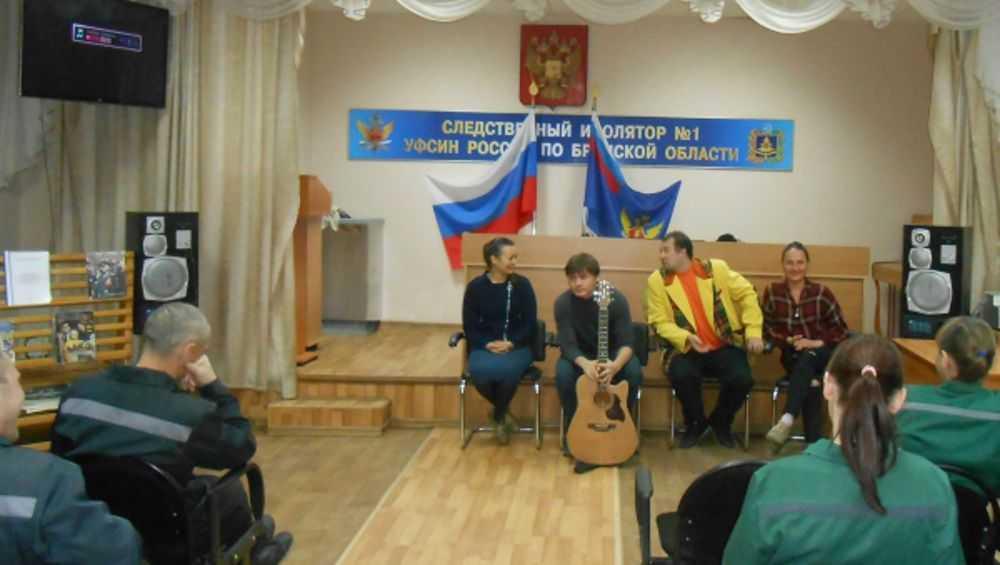 Актеры брянского драмтеатра провели творческую встречу в СИЗО