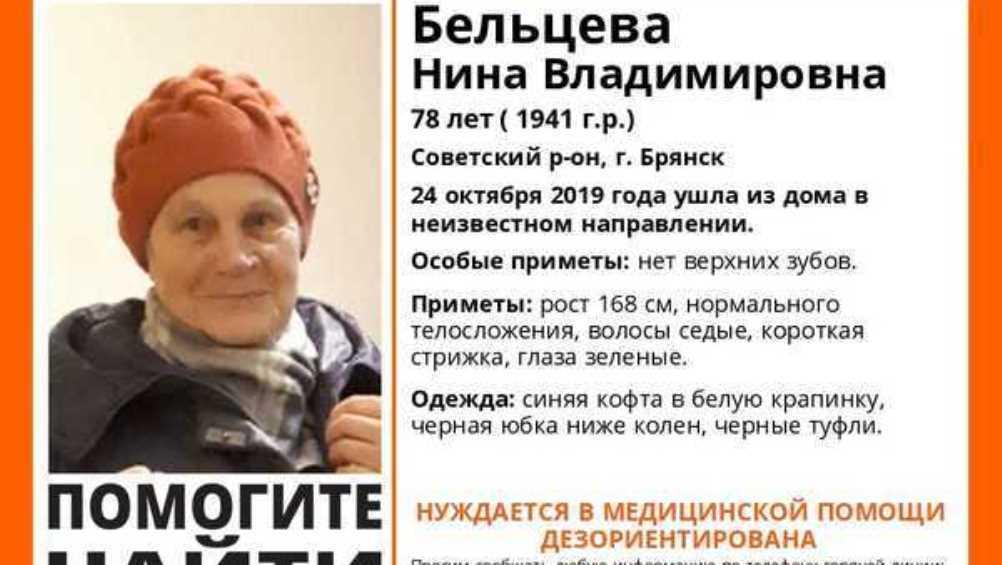 В Брянске нашли пропавшую 24 октября 78-летнюю пенсионерку