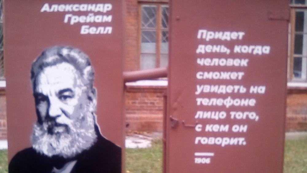 В Брянске старый телефонный шкаф стал арт-объектом