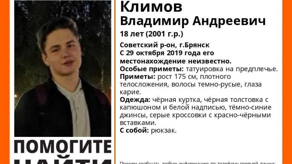 В Брянске пропал без вести 18-летний Владимир Климов