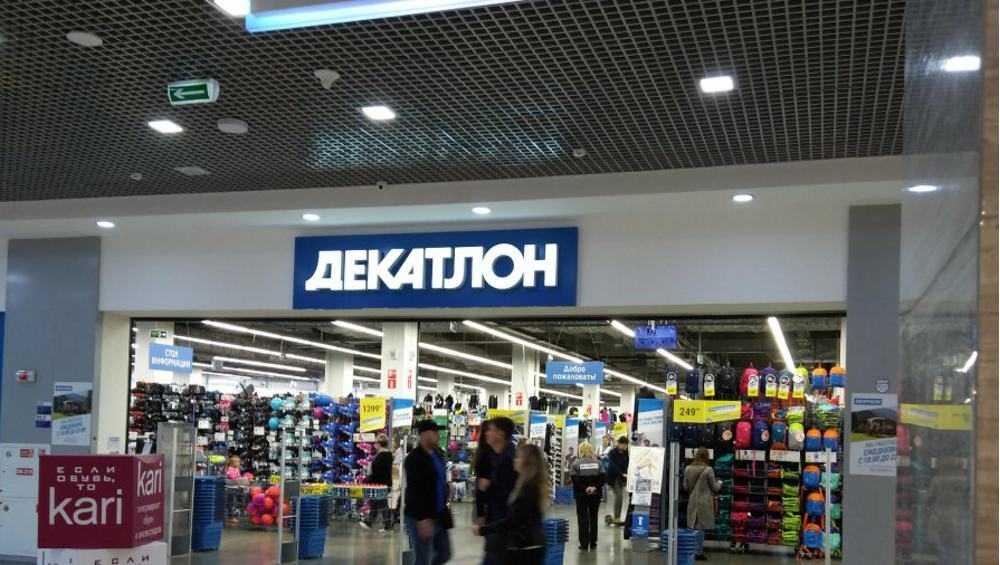 В Брянске закроют спортивный магазин «Декатлон»