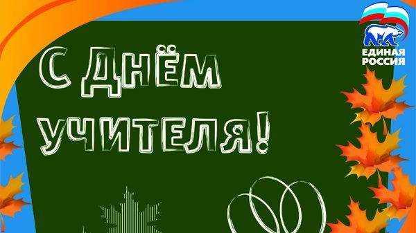 Партия «Единая Россия» поздравила брянских учителей с праздником