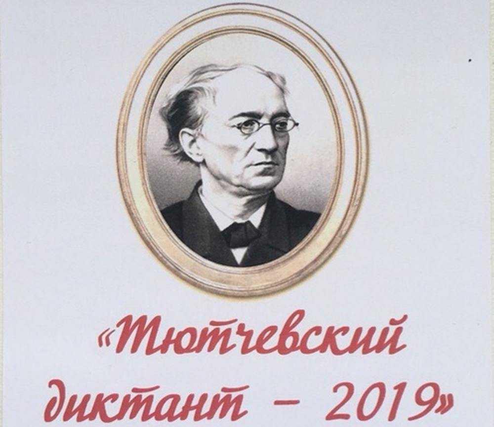 В Брянске 1 ноября и 1 декабря проведут два диктанта –