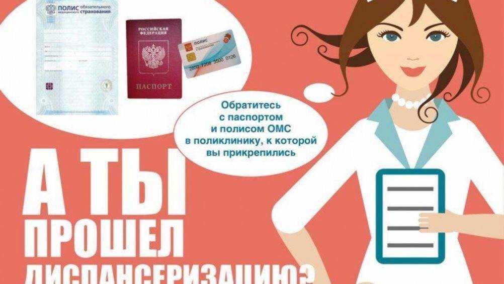 Диспансеризация поможет брянцам взять здоровье под контроль
