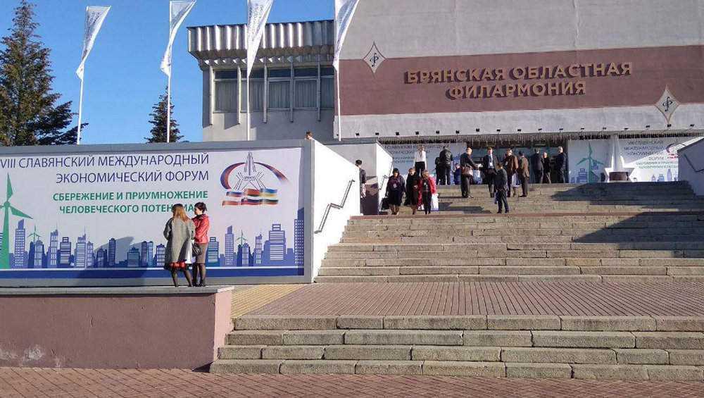 В Брянске открылся восьмой Славянский экономический форум