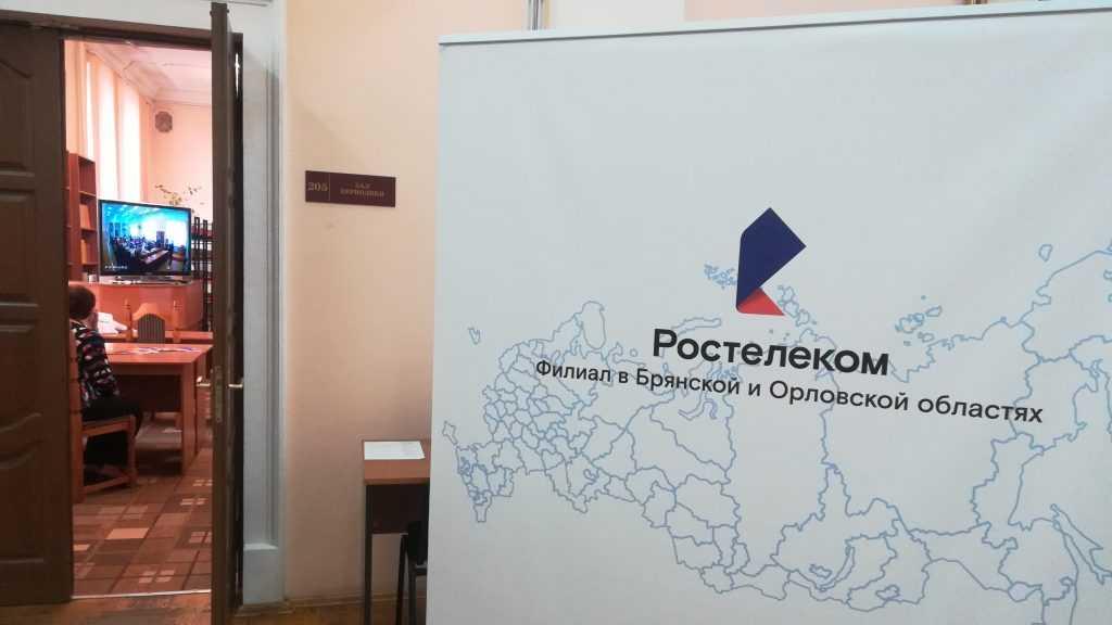«Ростелеком» поддержал «Географический диктант — 2019» в Брянске
