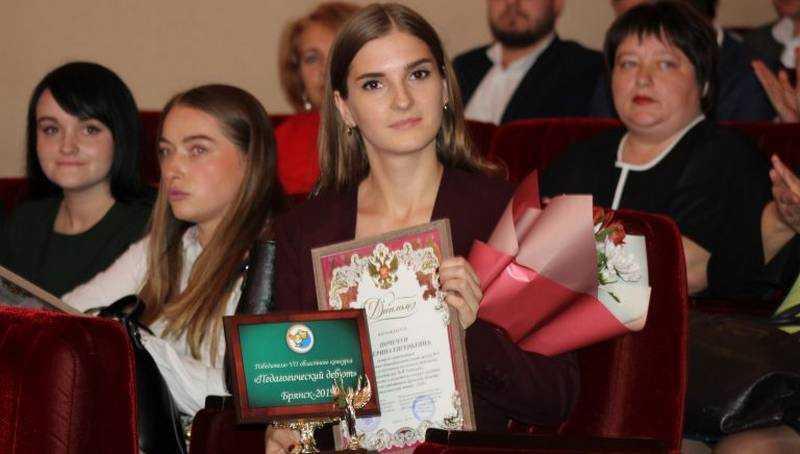 Брянские педагоги отпраздновали в БГУ День учителя