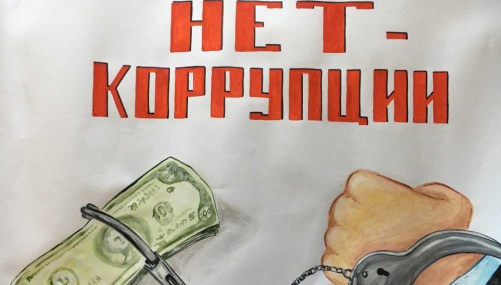 В Брянске 3 фирмы наказали за нежелание противостоять коррупции