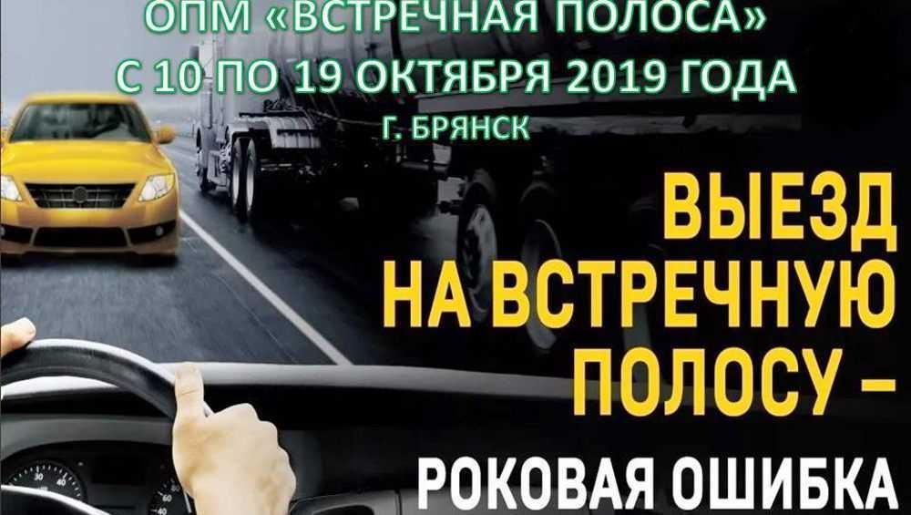В Брянске началась операция «Встречная полоса»